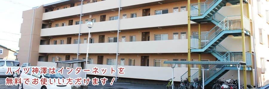 賃貸マンション-有限会社神澤